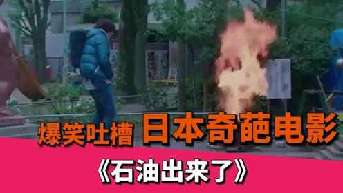 【周星星吐槽】日本小伙尿液比黄金还贵,每天小便100次,富可敌国