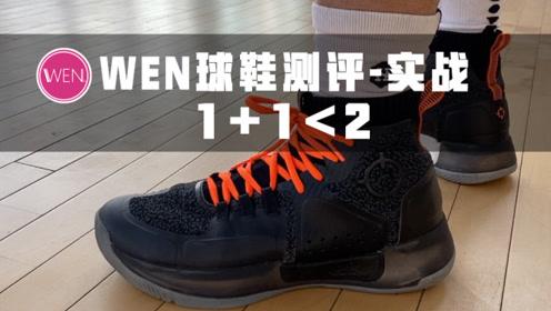1+1<1?300块国产品牌篮球鞋首秀,该夸还是该贬?