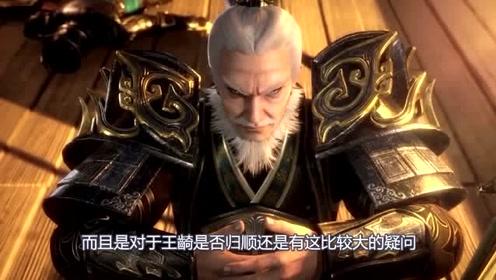 天行九歌:李斯起反叛之意,王齮投靠罗网?