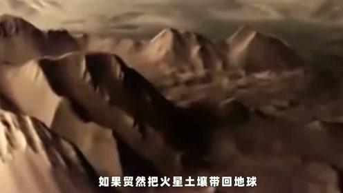 人类不敢把火星土壤带回地球,到底在怕什么?原因让人毛骨悚然