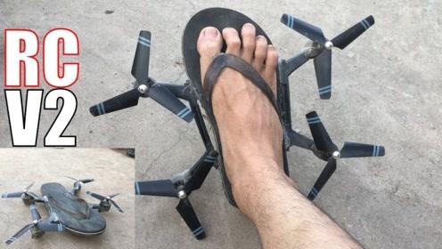 用拖鞋制作的无人机,穿上能飞起来吗?眼见为实!