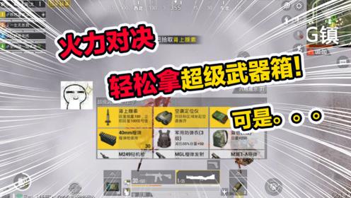 和平精英:火力对决超级武器箱竟然这么容易拿,不过之后也太不好受了吧!