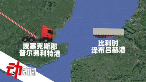 """39名中国人?3D梳理""""藏尸货车""""辗转路线:车头、集装箱分别入境"""
