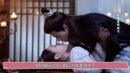 霸道王爷与灰姑娘热吻,关键时刻急刹车,是不行吗