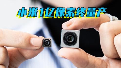 小米CC 9 Pro官宣:1亿像素不再是PPT了!
