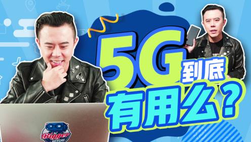 5G到底有用么?