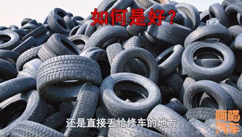 车子换下的轮胎怎么处理?有人回收吗?老司机教你更好的处理办法