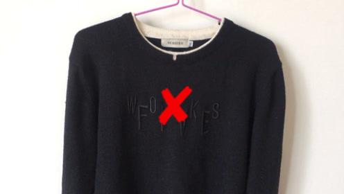 毛衣的正确挂法,之前都挂错了,难怪毛衣老是变形起皱