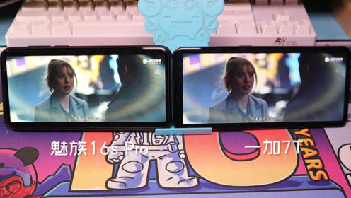 一加7T屏幕体验:对比魅族16 Pro,90Hz刷新率屏幕会更好吗?