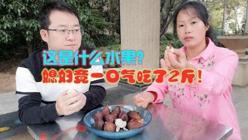 什么果子这么好吃,媳妇竟一口气吃了两斤!