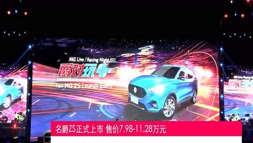 BTV新闻20191022名爵ZS正式上市 售价7.98-11.28万