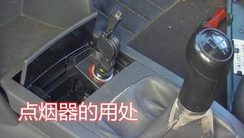 开车时禁止抽烟,为啥给配点烟器?交警:你以为是给你点烟的吗