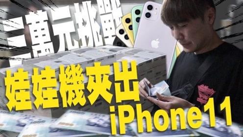 【OurTV】花了好几万元!从娃娃机夹到第一台iphone11!