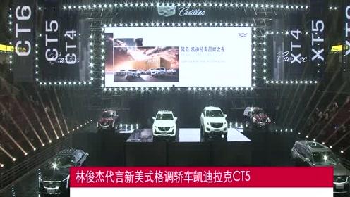 BTV新闻20191023林俊杰代言新美式格调轿车凯迪拉克CT5