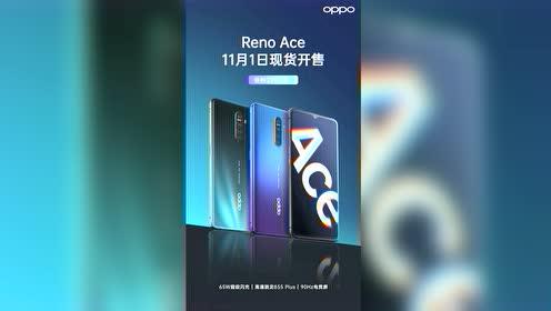OPPO Reno Ace现货开售倒计时!