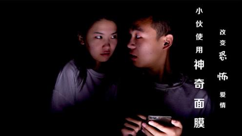 用对面膜 让你的爱情从恐怖片变成小清新