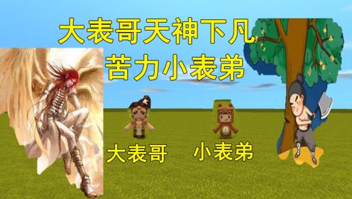 迷你世界:大表哥是下凡的天神,小表弟是砍树的苦力,不停砍树!