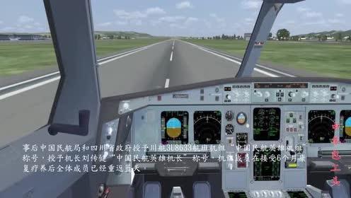 动画模拟川航8633 中国机长 创造奇迹