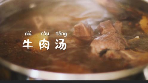 一锅牛排骨和牛肉熬的汤,喝了这个秋冬就不怕冷了