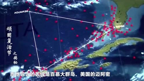 揭秘百慕大三角之谜,原来船员离奇失踪,是这么回事?
