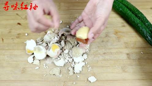 好吃不过家常菜,2根黄瓜,5个变蛋,1分钟就能搞定!