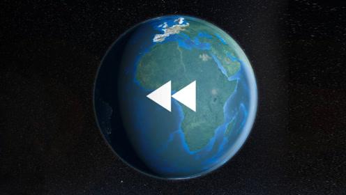 如果地球开始反方向旋转会怎么样