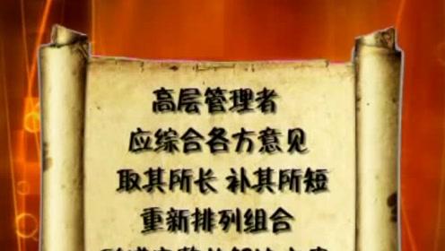 张玮:一个优秀的领导者,应当具备一种什么素质呢?