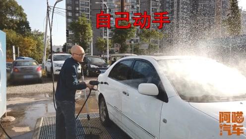 自助洗车这些禁忌你知道吗?老司机演示给你看,不会就别自己洗车