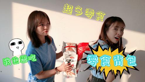 攒钱买了很火的零食背包,两个人挑战一次吃完,v妹轻松吃到最后