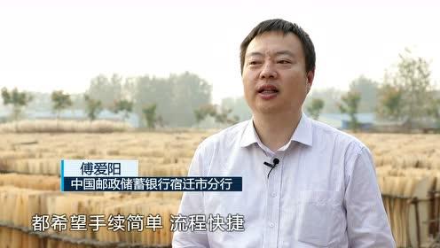 邮储银行江苏省分行:创新营销思路 服务中小微企