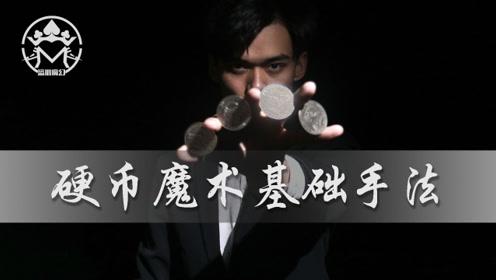 硬币魔术基础教学!23天大师养成计划