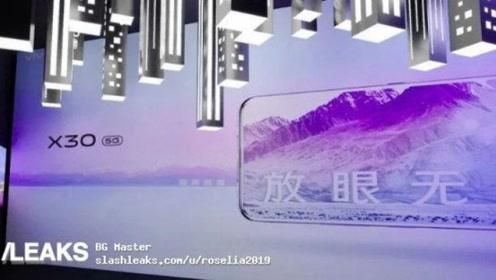 vivo新机曝光 对标荣耀V30和红米K30 首发Exynos 980