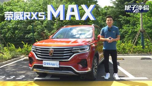 刷脸开车实景导航 旭子体验荣威RX5 MAX