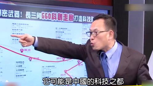 台湾政论节目又来了,这次说的是合肥…