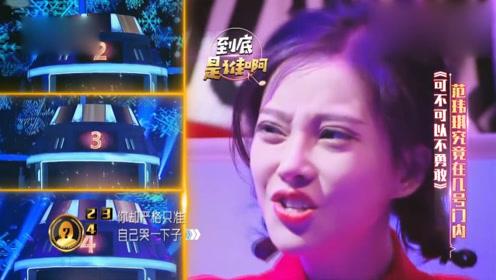 """范玮琪和民间高手演唱《可不可以不勇敢》,刚一开嗓,女嘉宾瞬间""""急""""了!"""