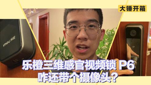 【大锤开箱】乐橙三维感官视频锁 P6 咋还带个摄像头?
