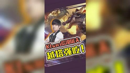 S9半决赛:Khan化身非洲巨鳄 越塔强吃不带怕的!