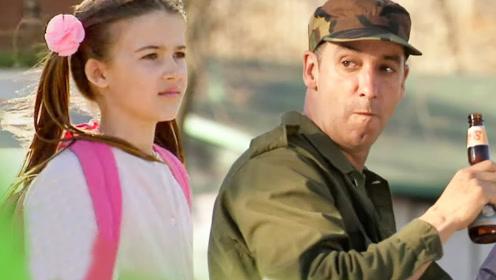 老外当兵归来,女儿满怀期待向老爸奔来,他却奔向酒摊子忘了闺女!