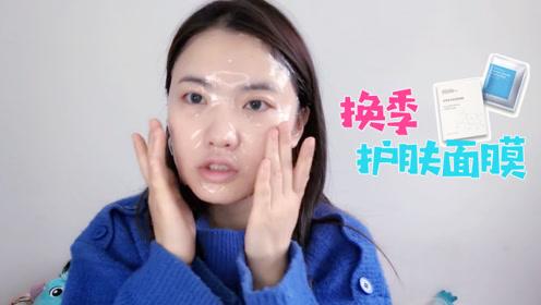 秋冬换季皮肤干燥怎么办?你该买一套好用的护肤面膜了