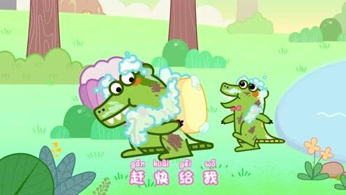 儿歌纯享版《给小鳄鱼洗澡》