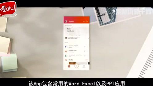 微软发布Office App;iPhone 11系列拍照得分本周公布
