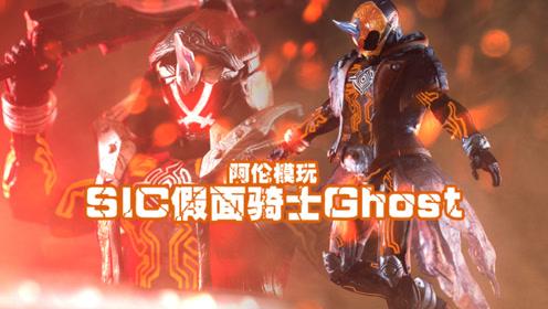 阿伦模玩65 SIC假面骑士Ghost灵骑 具象与升华的代表作