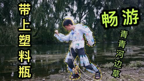 全身绑满喝完水的塑料瓶,跳入河里会不会浮起来,简陋版救生服?