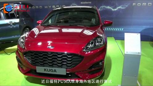 福特PUMA运动版路试 搭载1.5T发动机 即将开售 竞争本田缤智