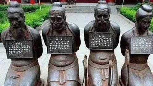 岳飞墓前原本跪着5个人,现今只剩4个,是谁不跪了?