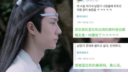 陈情令韩国播出后,韩网友大赞蓝忘机,还翻出了白牡丹的出道视频