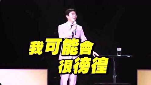 """费玉清自曝""""前列腺阻塞""""揭不能给江蕙幸福的秘密"""