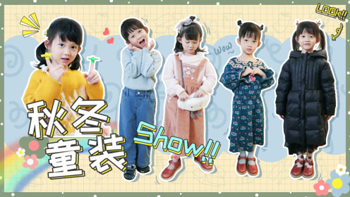 【秋冬童装Show time】