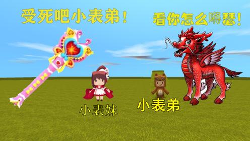 迷你世界:小表妹能召唤彩色麒麟,小表弟居然不相信,最后乖乖投降了!