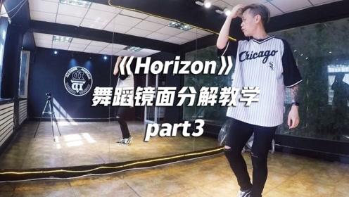 姜丹尼尔《Horizon》舞蹈镜面分解教学part3